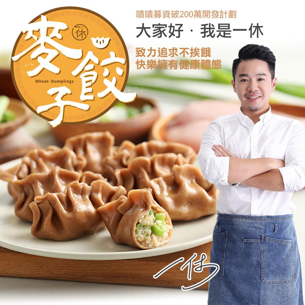 一休全麥蔬蔬雞餃3包(500g/包/20粒裝)
