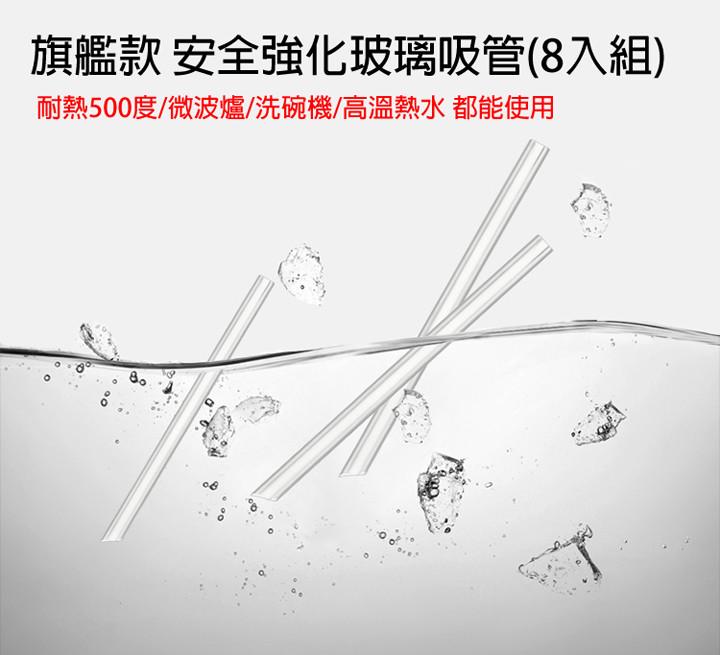 【JAR嚴選】23cm手搖杯專用斜口強化玻璃吸管(8入組)