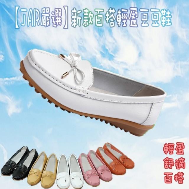 【JAR嚴選】新款百搭輕盈豆豆鞋