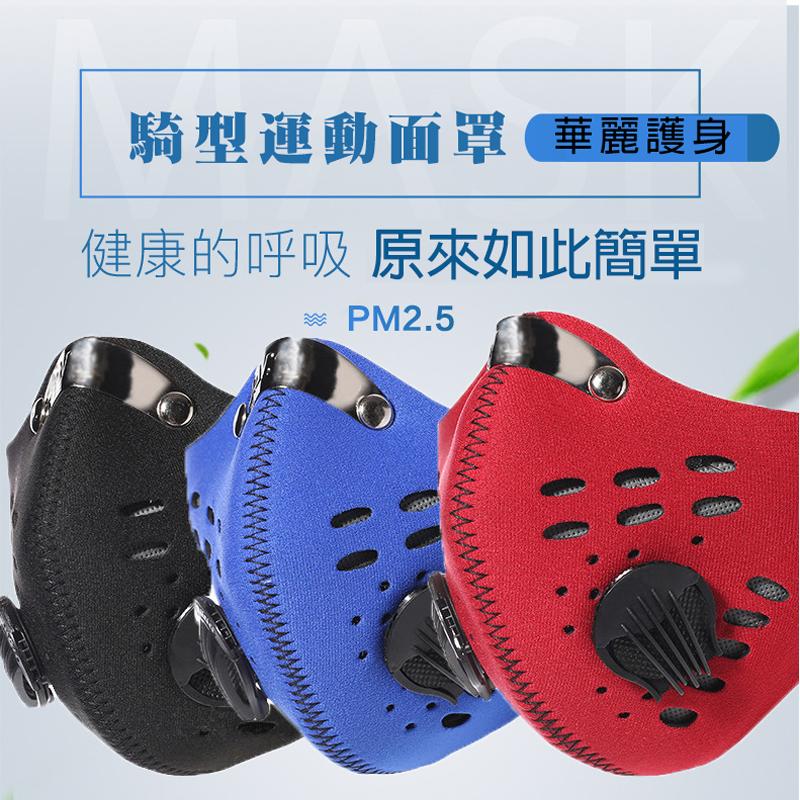 【JAR嚴選】高效能空氣淨化造型面罩/口罩