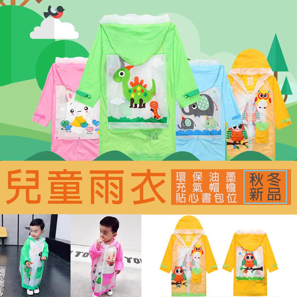 【JAR嚴選】可愛兒童環保卡通造型雨衣