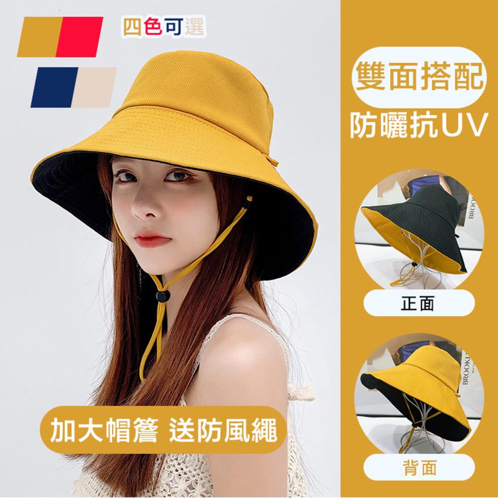 【JAR嚴選】夏日雙面加大帽簷防曬遮陽帽(雙面搭配  送防風繩 抗UV)