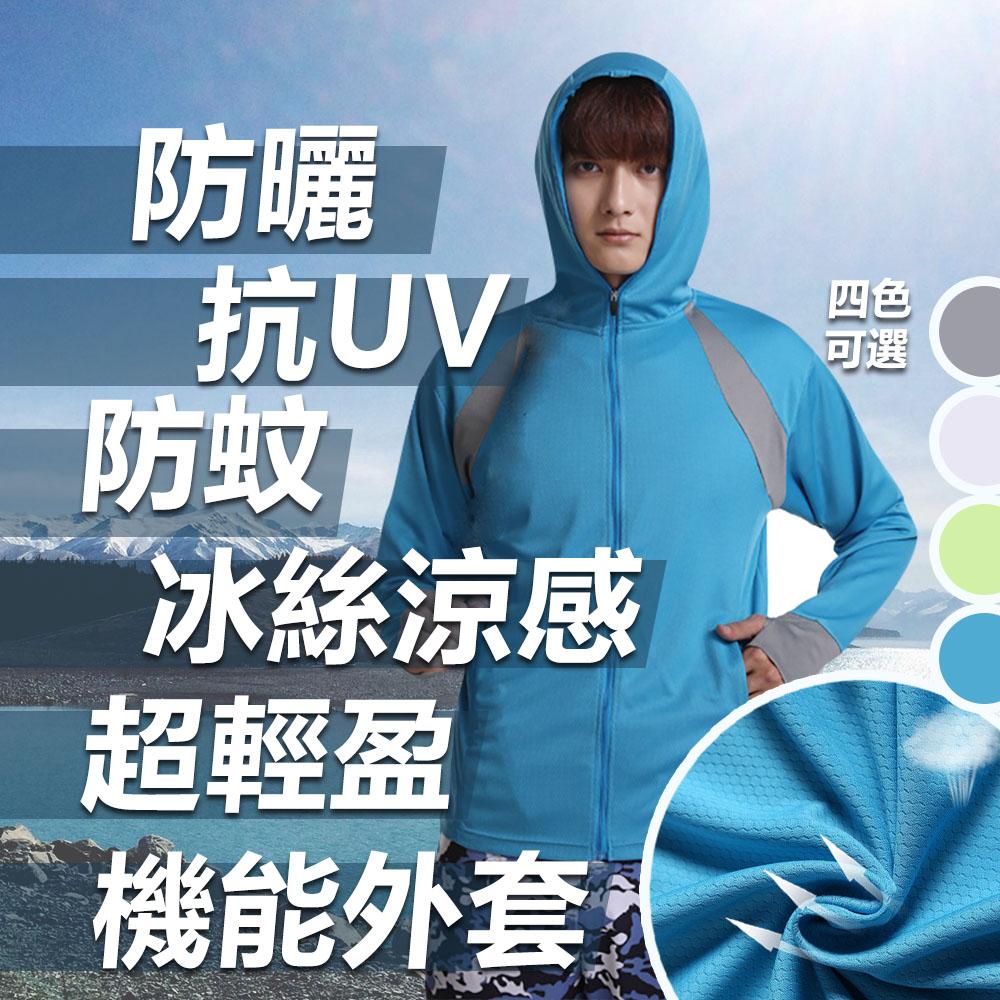 【JAR嚴選】男款冰絲涼感防曬外套(抗UV/速乾/透氣/防蚊)
