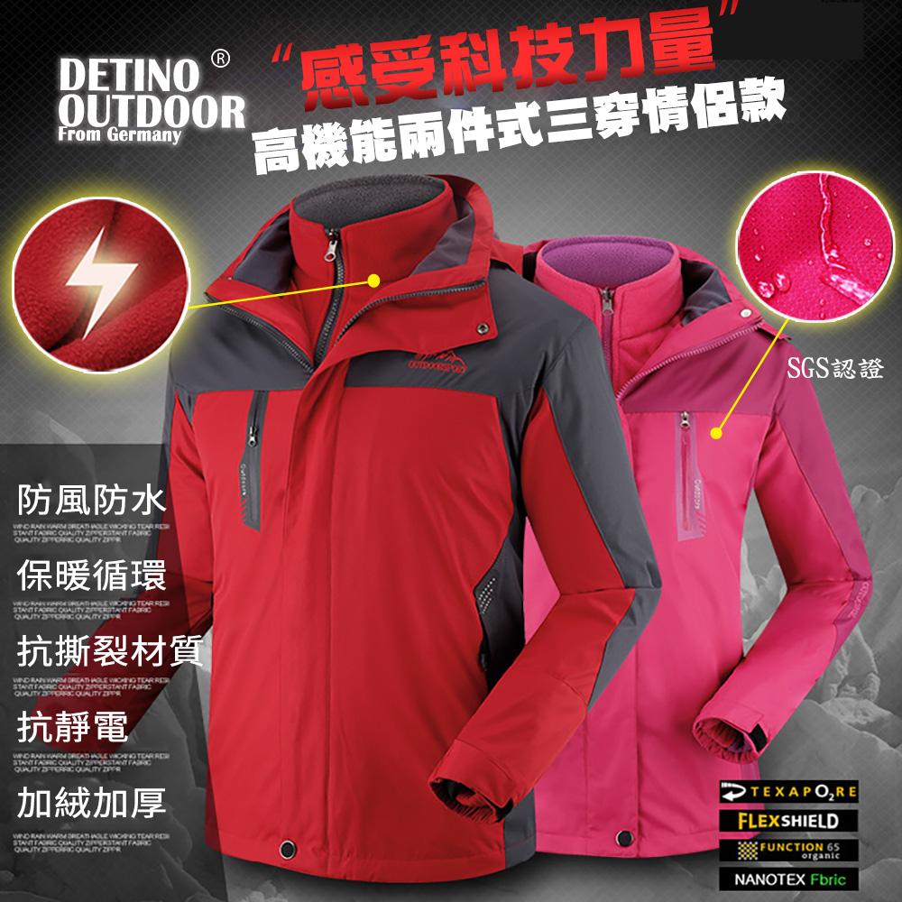 【JAR嚴選】OUTDOOR 真防風防雨三穿兩件式保暖衝鋒外套(防水 防風 機能 衝鋒衣 外套)