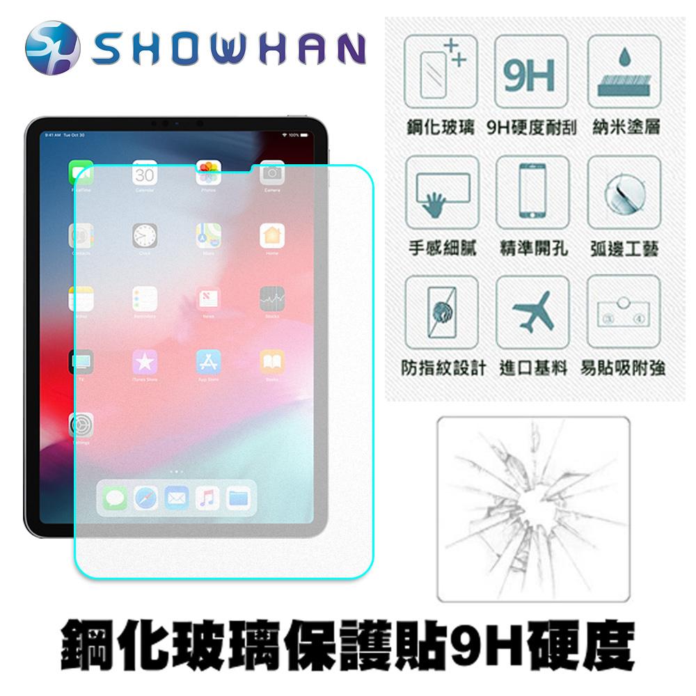 【SHOWHAN】2020/2018 iPad Pro 11吋 電競霧面9H鋼化玻璃保護貼