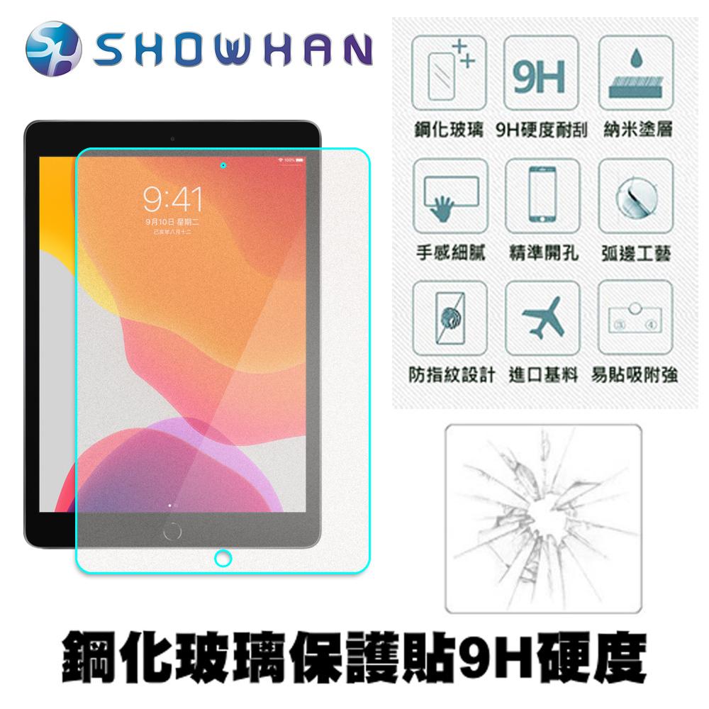 【SHOWHAN】iPad 10.2吋 電競霧面9H鋼化玻璃保護貼