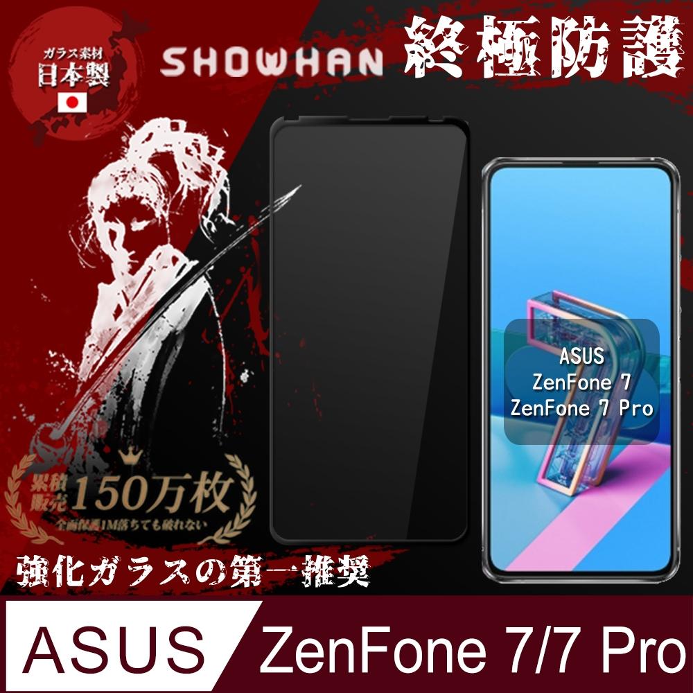 【SHOWHAN】全膠滿版 ASUS ZenFone 7/7 Pro  2.5D 鋼化日規玻璃保護貼 黑色