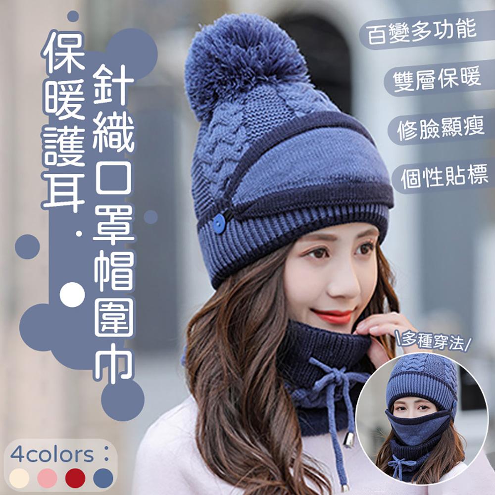 保暖護耳針織口罩帽圍巾