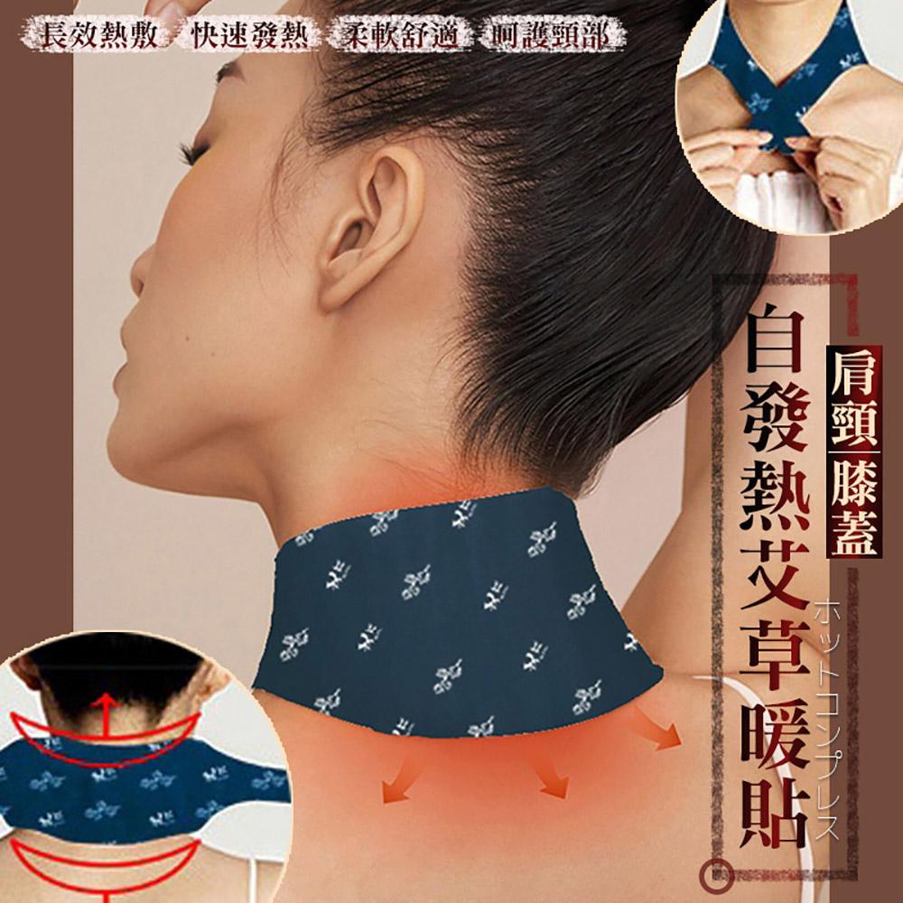 肩頸發熱艾草暖貼