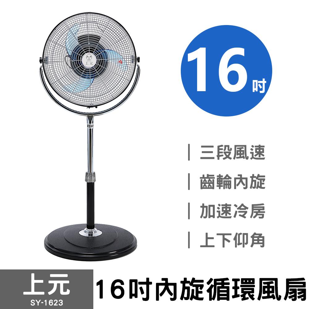 【上元】16吋內旋循環風扇/循環扇/立扇/電扇/電風扇/風扇 SY-1623 (黑)