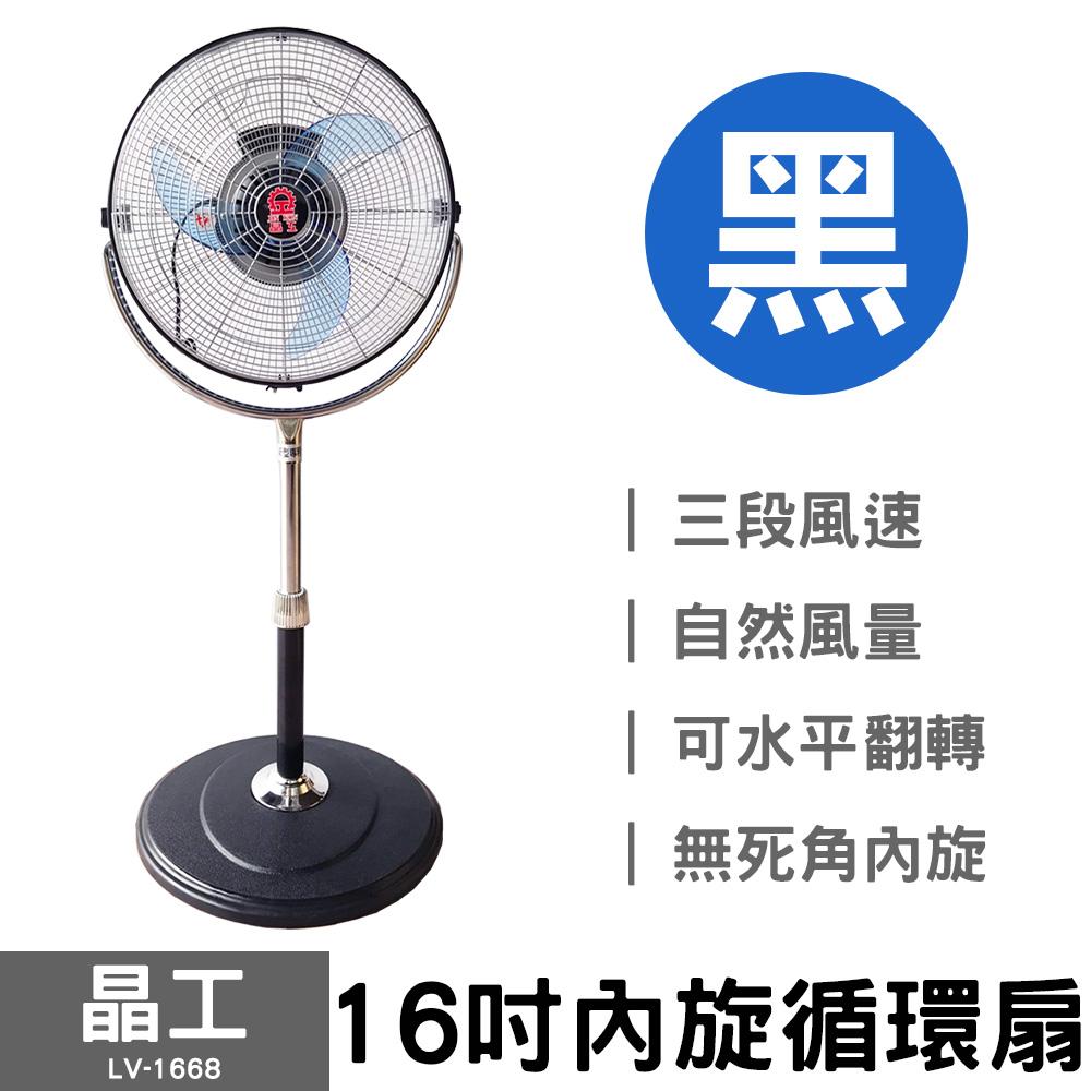 【晶工】16吋內旋循環風扇/循環扇/立扇/電扇/電風扇/風扇 (黑) LV-1668