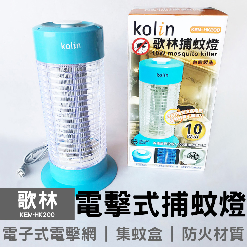 【歌林】電擊式捕蚊燈 KEM-HK200 台灣製造