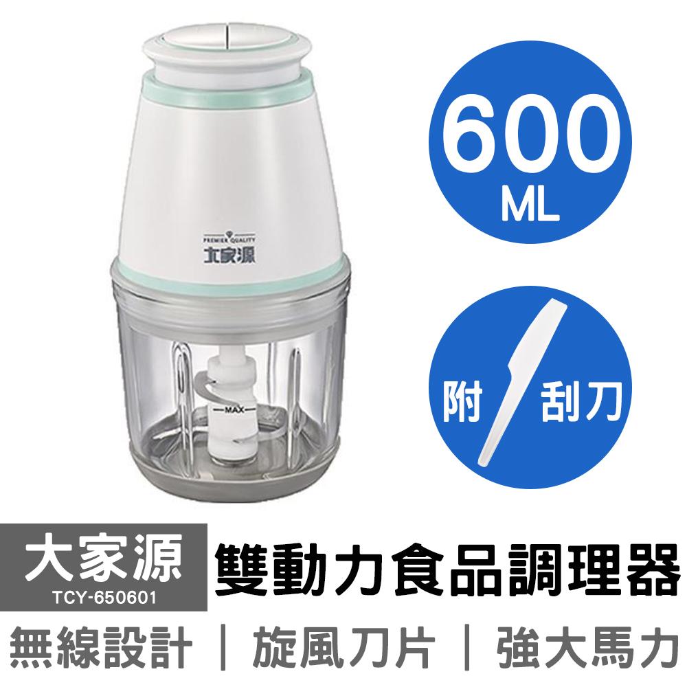 【大家源】600ml雙動力食品調理器 TCY-650601