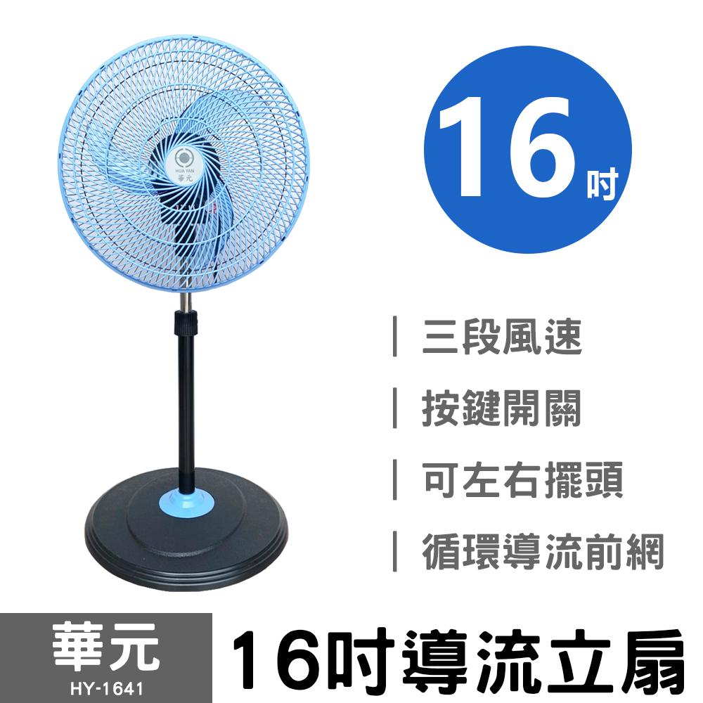 【華元】16吋導流立扇 HY-1641