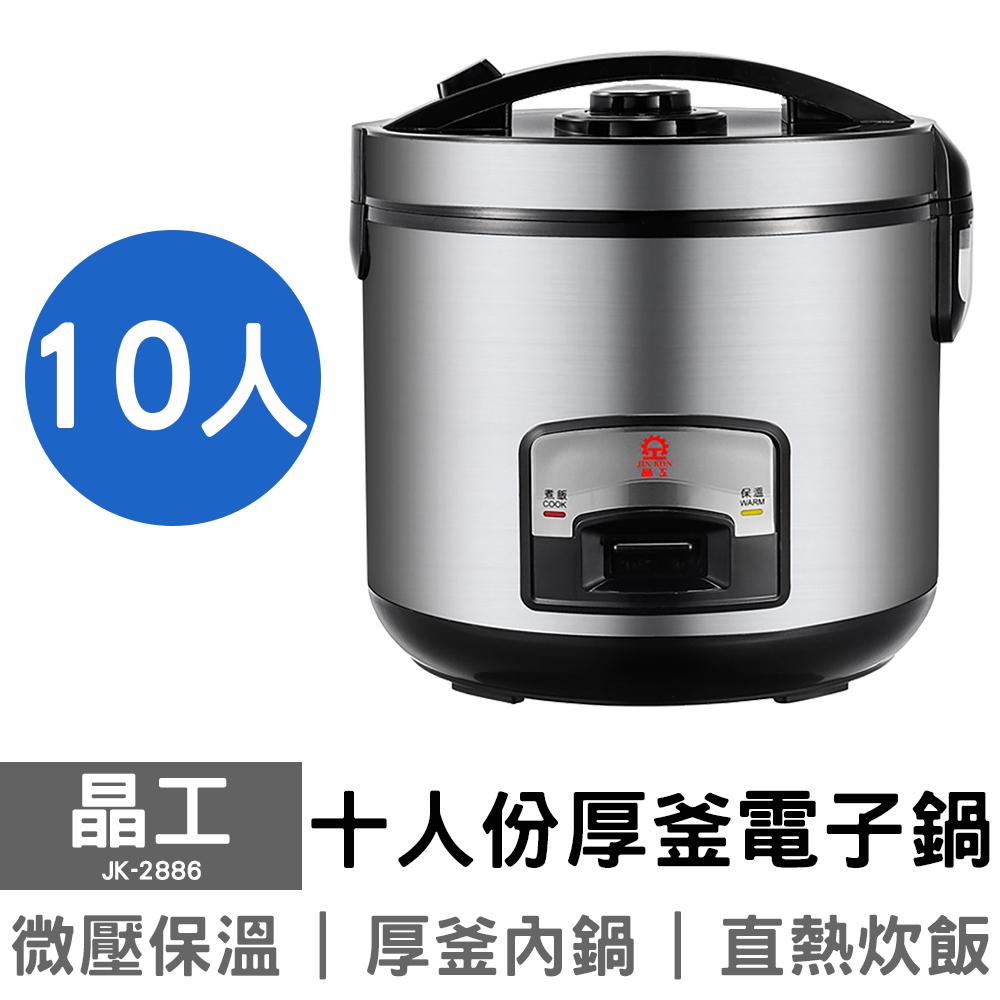 【晶工】10人份厚釜電子鍋 JK-2886