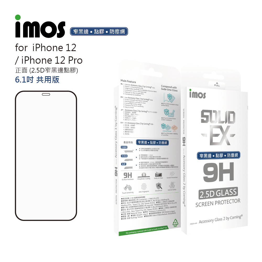 iMos Apple iPhone 12/12 Pro 點膠2.5D 窄黑邊防塵網 玻璃螢幕保護貼