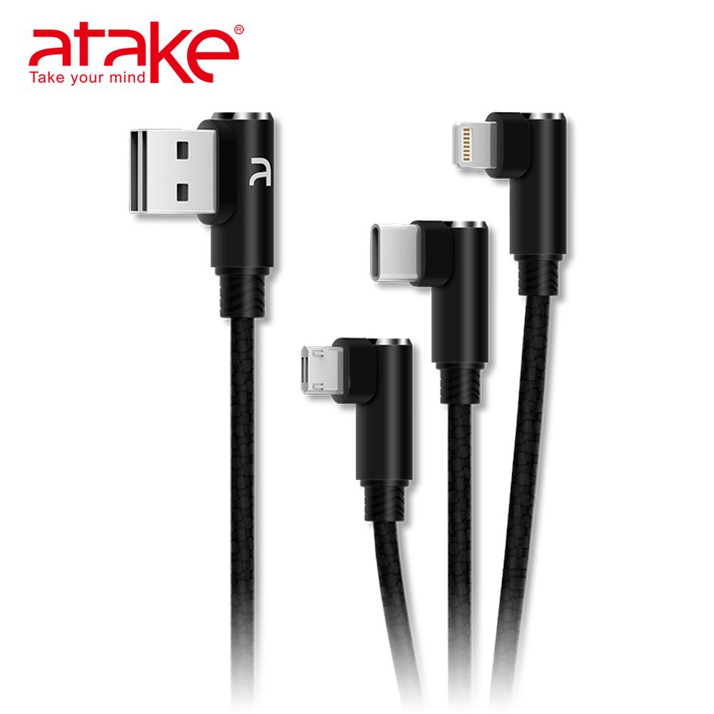 【ATake】- 3in1 USB雙面盲插充電線 B1B-6KT-0001