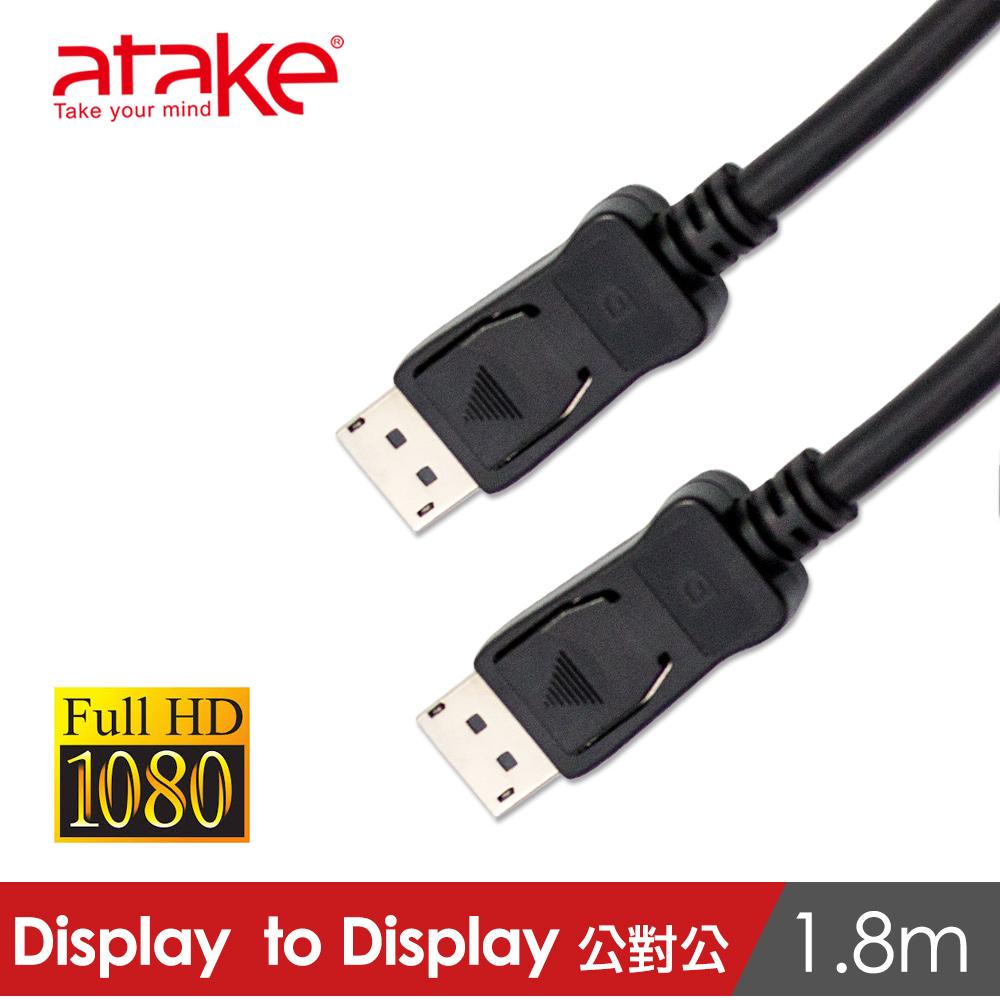 【ATake】- Displayport 公對公1.8米 ADP-01