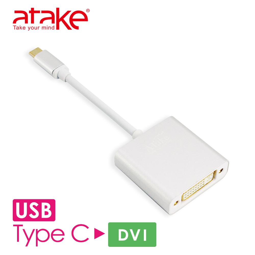 【ATake】Type-C 轉 HDMI母 轉接線 ATC-DVI