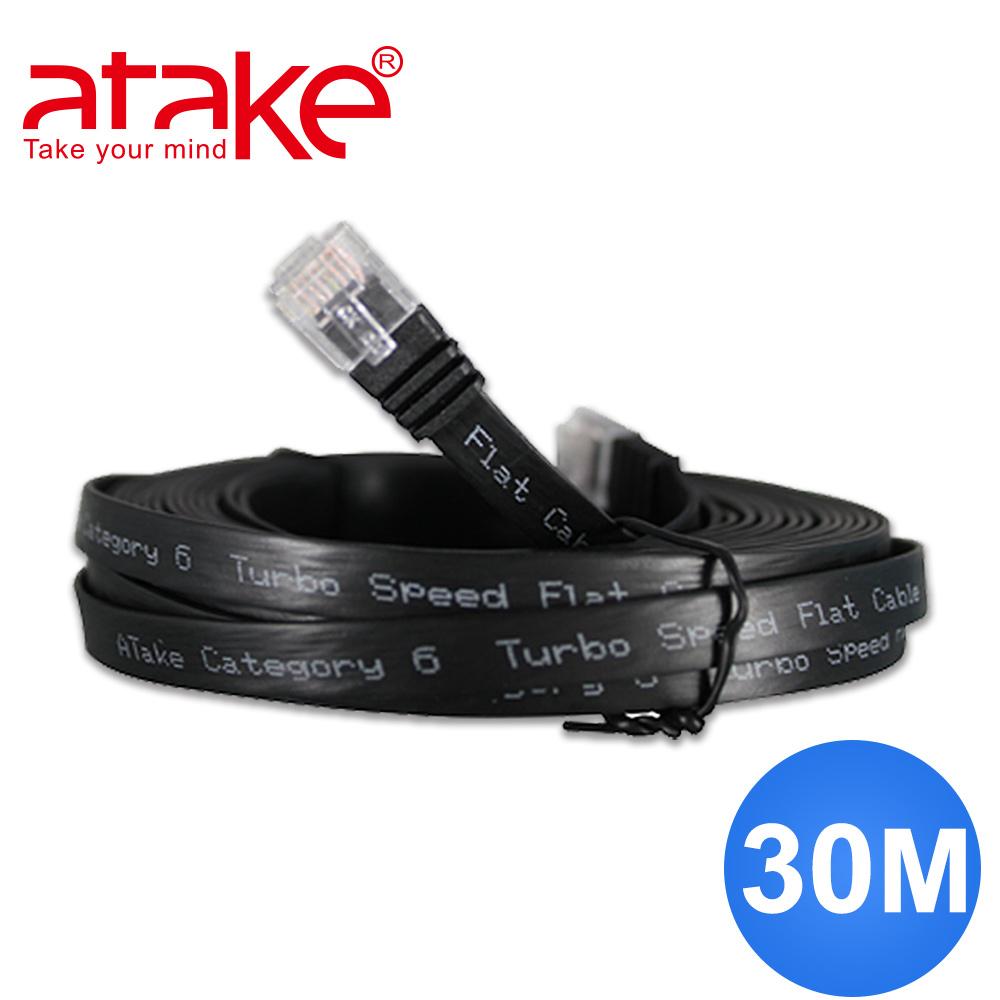 【ATake】- Cat.6 網路線-扁線 (30米) AC6-FL30