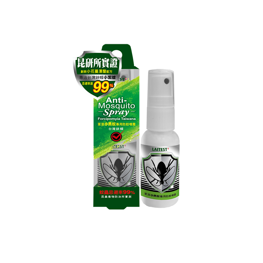 萊潔 小黑蚊專用防蚊噴霧30ml