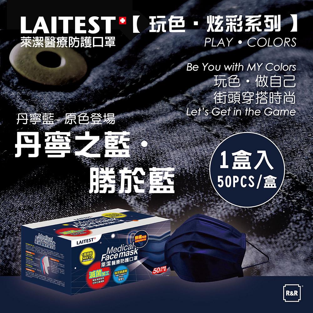 萊潔 醫療防護口罩(成人)丹寧藍-50入盒裝X3