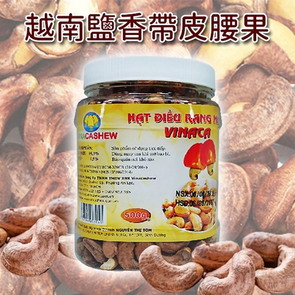 【越南】VINACASHEW 鹽酥帶皮腰果 450gX2