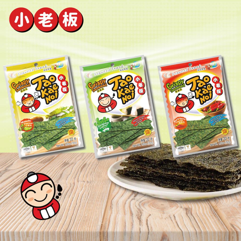 【泰國】小老板厚片海苔系列(原味、辣香味、山葵味)任選X9包入