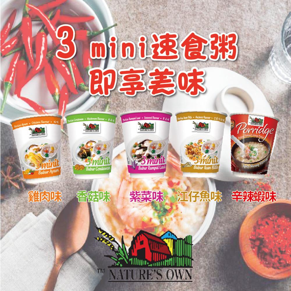【馬來西亞】NATURE'S OWN速食粥(雞肉/香菇/紫菜/江魚仔/辛辣蝦風味)X6杯入