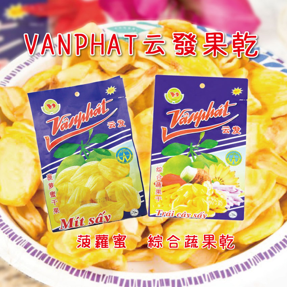 【越南】云發蔬果乾(綜合蔬果乾、波蘿蜜乾)X2包入
