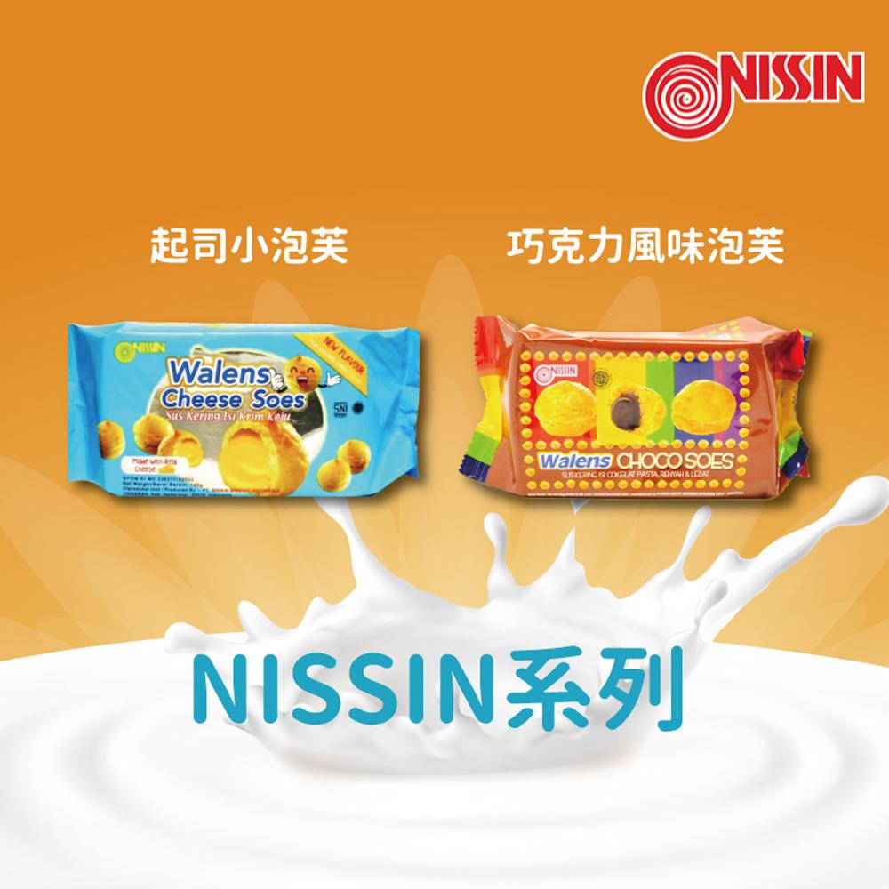 【印尼】Nissin Walens 小泡芙(起司 巧克力) X5