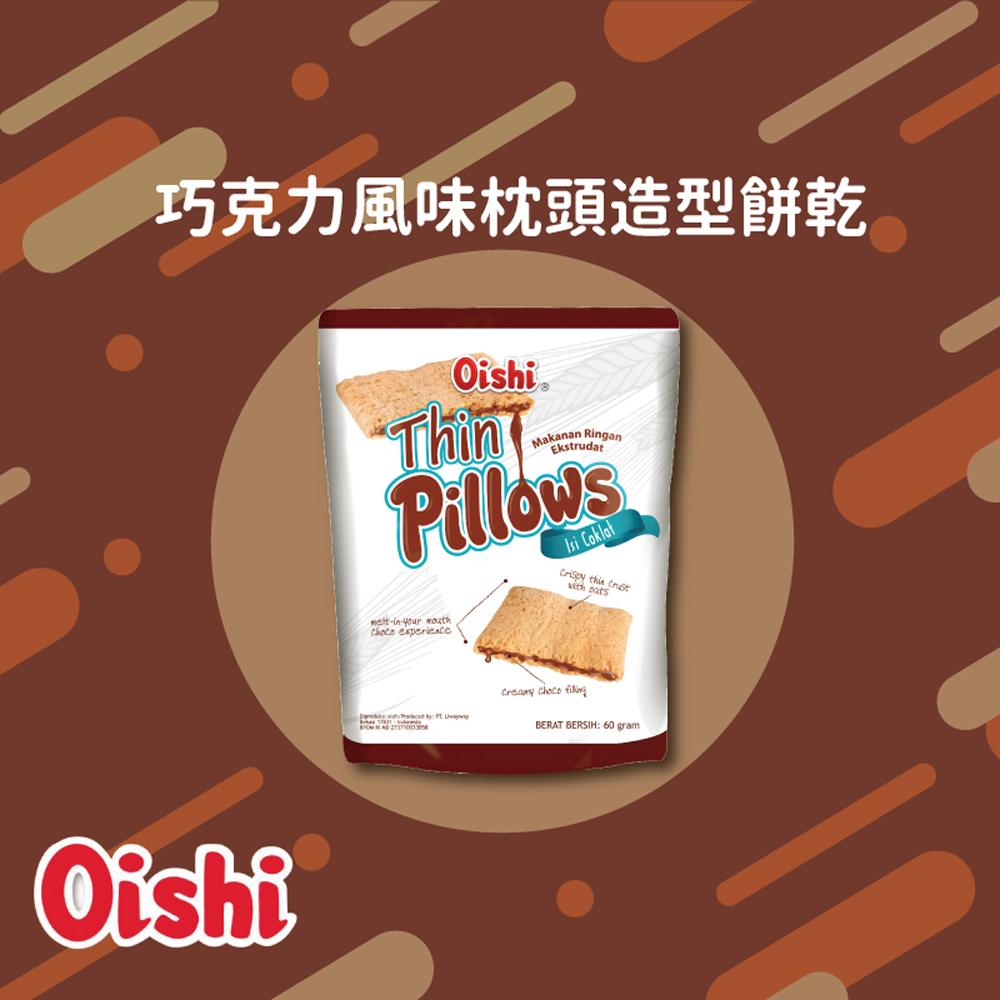 【印尼】oishi pillows 巧克力風味薄枕頭造型餅乾 X8