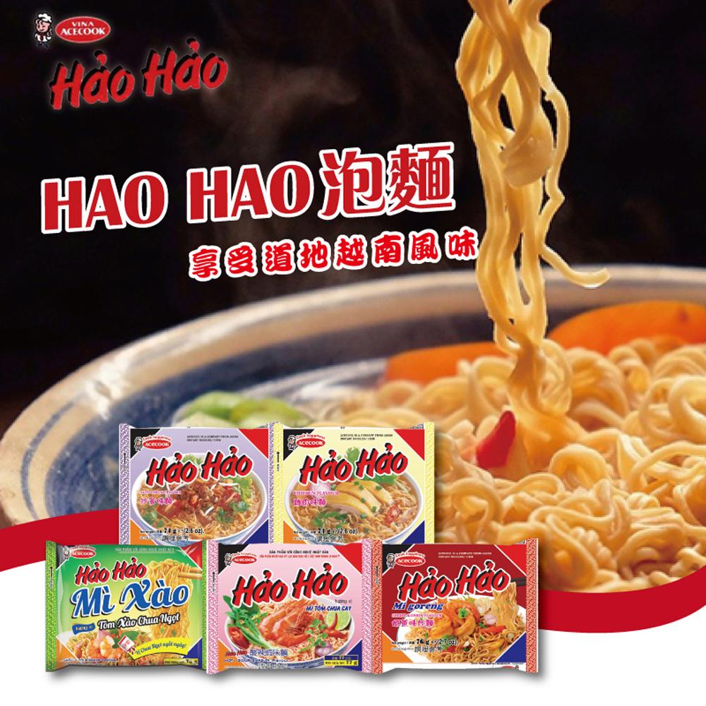 【越南】HAO HAO泡麵30包入/箱-酸辣蝦&蝦蔥味&甜酸蝦炒麵