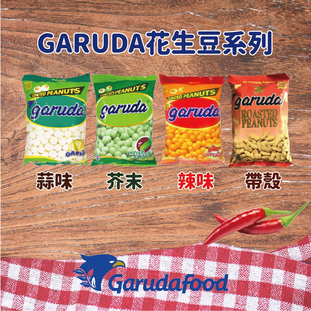 【印尼】GARUDA花生系列(蒜味/帶殼/辣味/芥末) 200g X5包