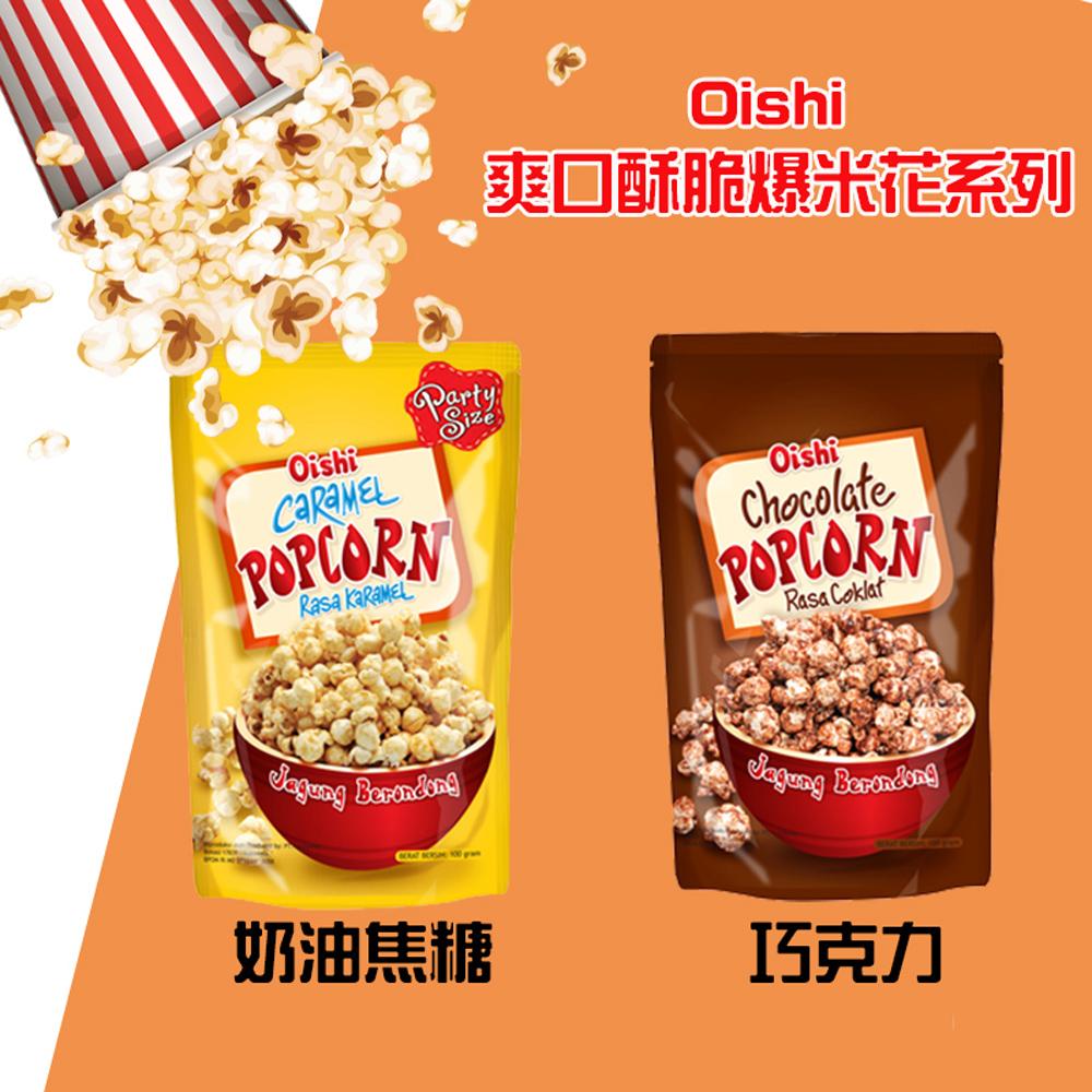 【印尼】Oishi 爆米花系列 (奶油焦糖/巧克力) X6包