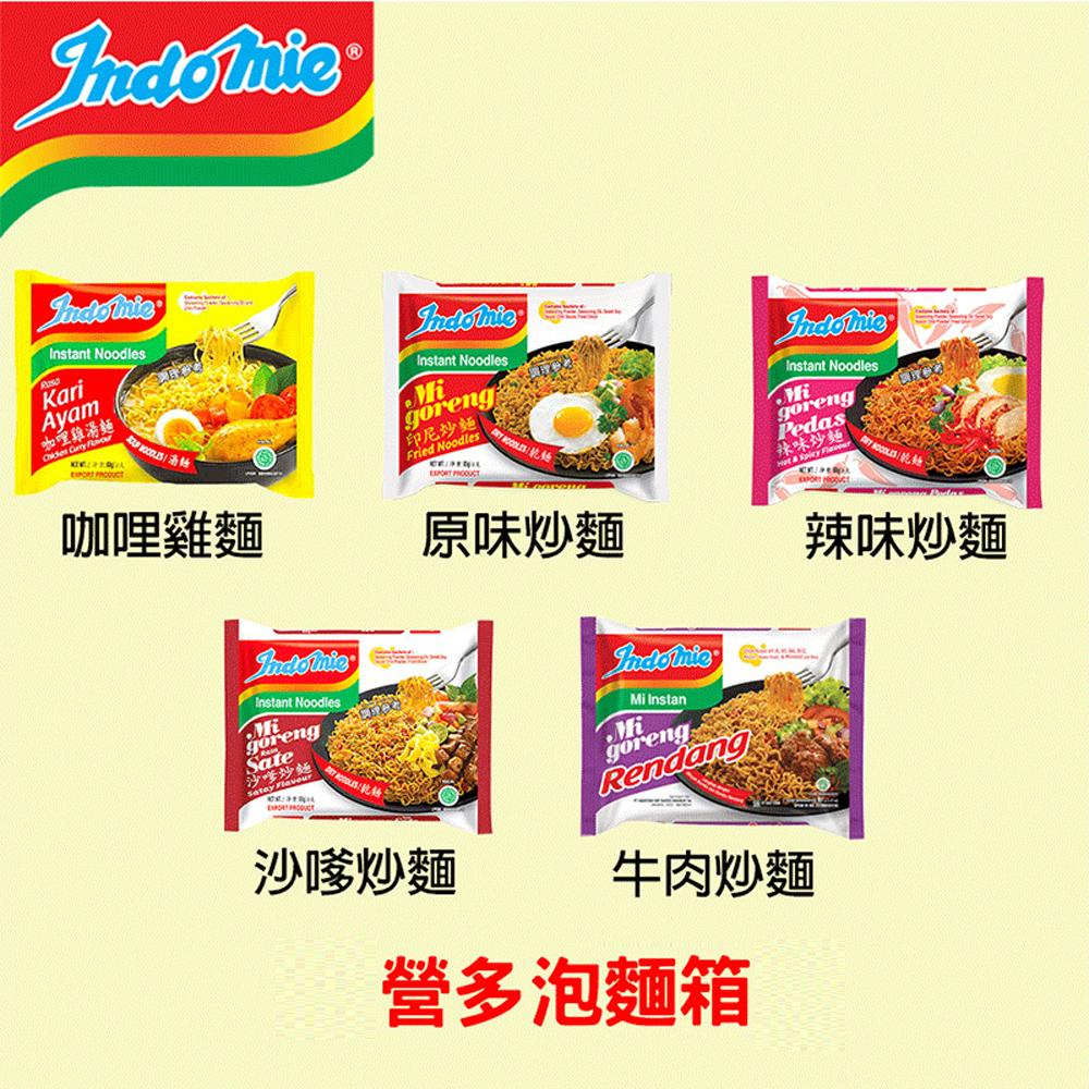 【印尼】Indomie單一口味泡麵箱-原味、辣味、咖哩、沙嗲、辣牛肉 共40包/箱