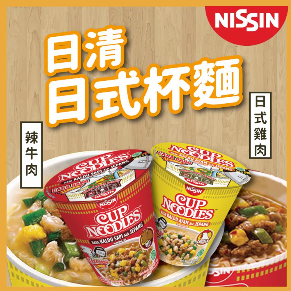 【印尼】NISSIN 日清 CUP NOODLES 日式風味杯麵X12
