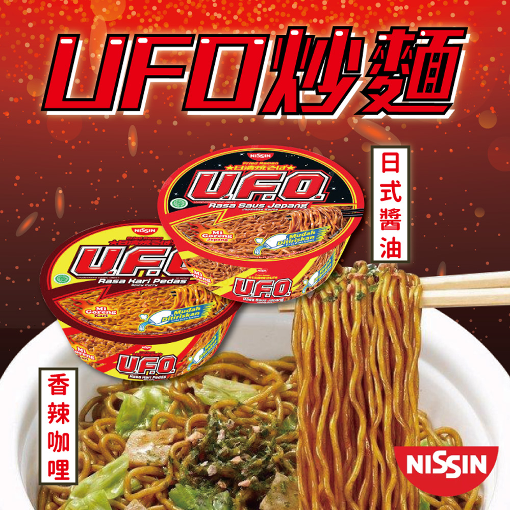【印尼】UFO 炒麵 Nissin 日清 碗麵 風味麵 X10