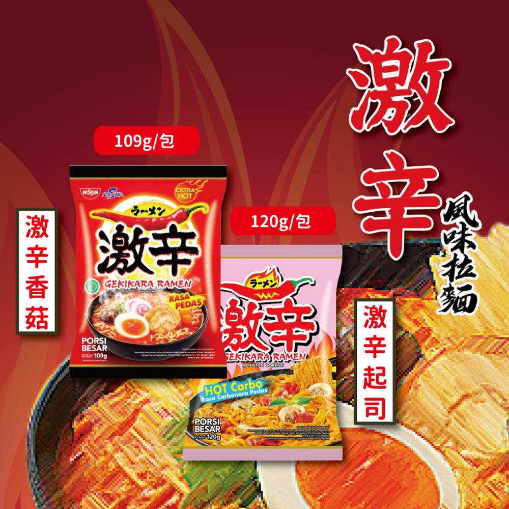 【印尼】Nissin 泡麵 拉麵 激辛風味麵 香菇 起司 大份量X15