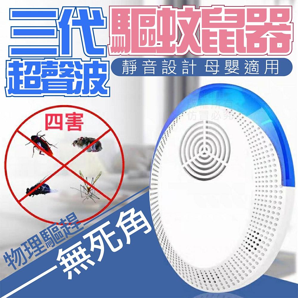 滿$390加碼送奈森克林酒精濕紙巾5片【Nick Shop】(3個1組) 三代超聲波驅蚊鼠器
