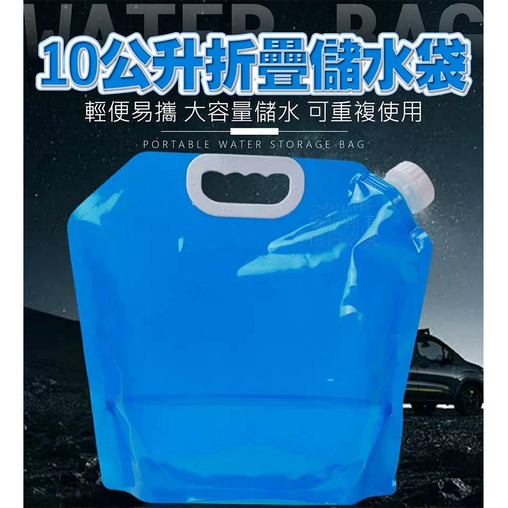 【Nick Shop】(3個1組x2組)10公升折疊儲水袋