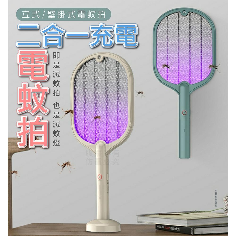 【Nick Shop】(2個1組) 二合一充電電蚊拍