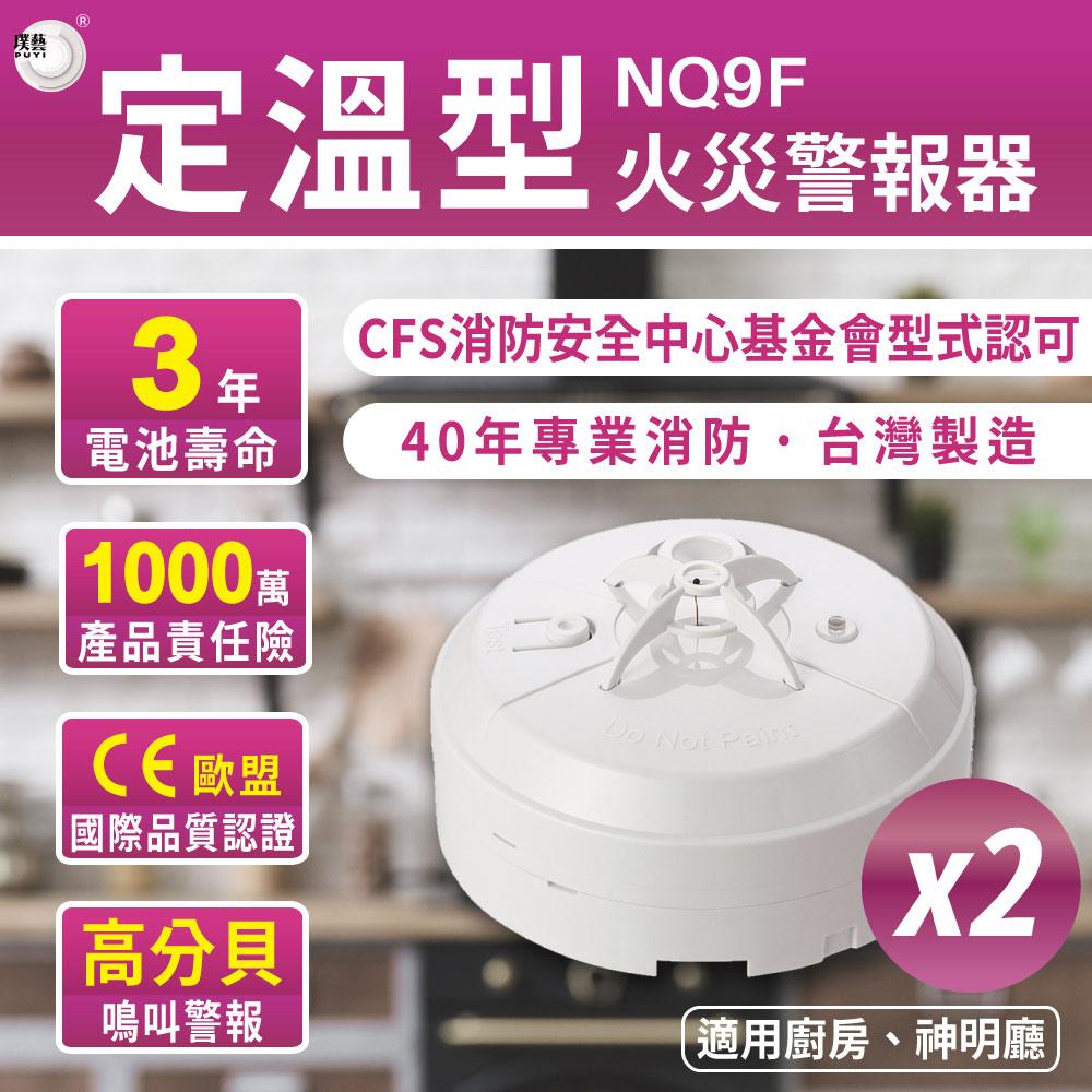 【宏力】高分貝警報 獨立式住宅用火災警報器(定溫兩入)