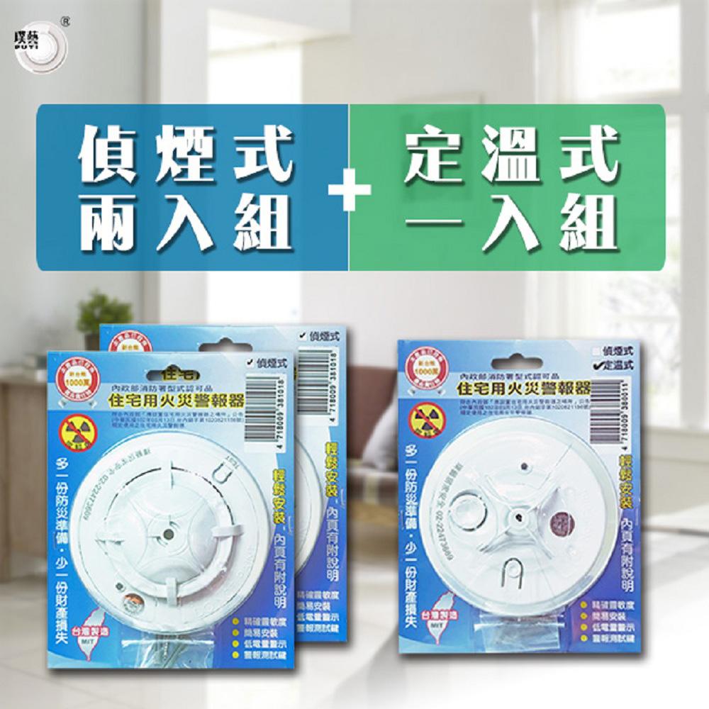 【宏力】高分貝警報 獨立式住宅用火災警報器(兩煙一溫)