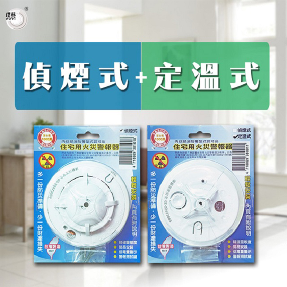 【宏力】高分貝警報 獨立式住宅用火災警報器(一煙一溫)