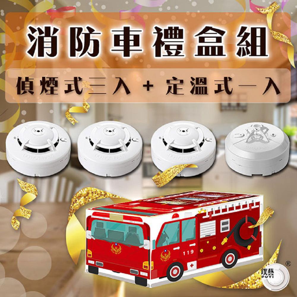 9V消防車禮盒 高分貝住宅用火災警報器 偵煙3入+定溫1入