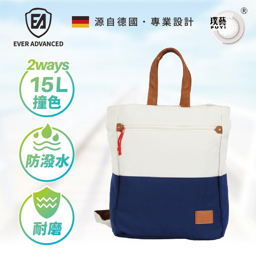 【EVER ADVANCED】時尚休閒兩用包(米/15L/兩用包/14吋筆電包)