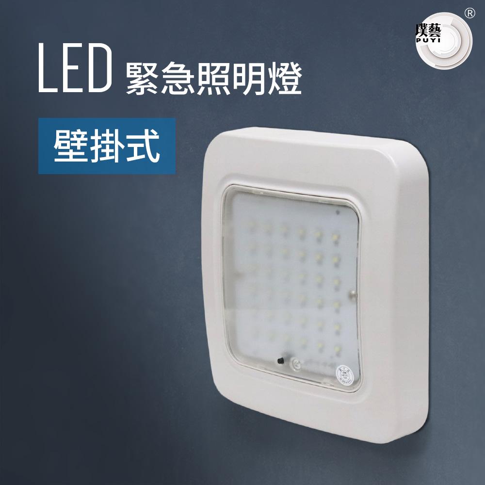 【協富】LED緊急照明燈(方框型/逃生/斷電防災/璞藝行銷)
