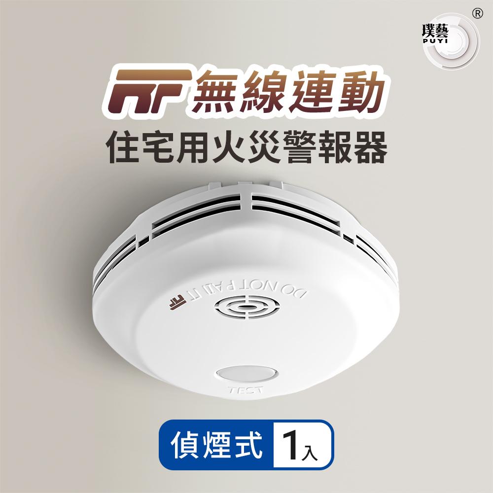 【宏力】RF無線連動 偵煙式 住宅用火災警報器(消防署核可/台灣製造/中文語音播報) NQ3S_RF