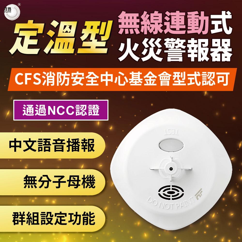 【宏力】RF無線連動 定溫式 住宅用火災警報器(消防署核可/台灣製造/中文語音播報) NQ3F_RF